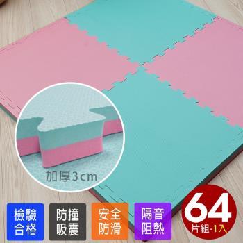 Abuns-彩漾激厚3CM雙色大巧拼地墊-附贈邊條(64片裝-適用7坪)