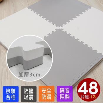 Abuns-彩漾激厚3CM雙色大巧拼地墊-附贈邊條(48片裝-適用5.5坪)