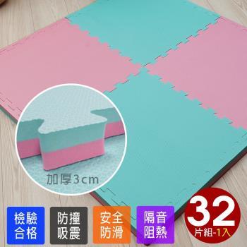 Abuns-彩漾激厚3CM雙色大巧拼地墊-附贈邊條(32片裝-適用4坪)