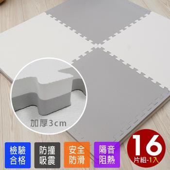 Abuns-彩漾激厚3CM雙色大巧拼地墊-附贈邊條(16片裝-適用2坪)