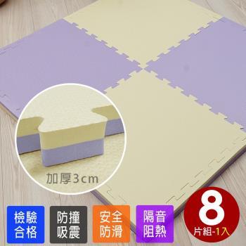 Abuns-彩漾激厚3CM雙色大巧拼地墊-附贈邊條(8片裝-適用1坪)
