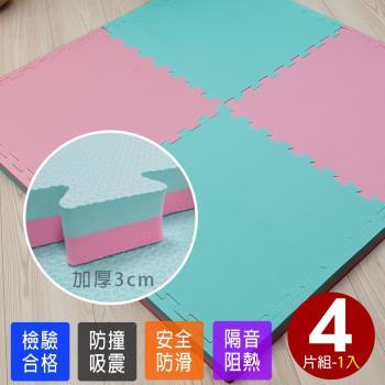 Abuns-彩漾激厚3CM雙色大巧拼地墊-附贈邊條(4片裝-適用0.5坪)