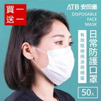 安田堡ATB 三層日常防護口罩白色 非醫療 一盒(50片)