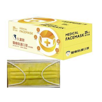 久富餘(雙鋼印)成人醫用口罩-檸檬黃25片/盒X2