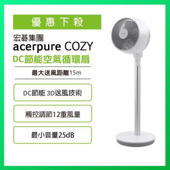 【acerpure】acerpure cozy DC節能空氣循環扇 AF551-20W