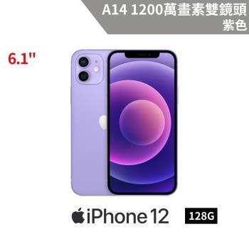Apple iPhone 12 128G 紫色