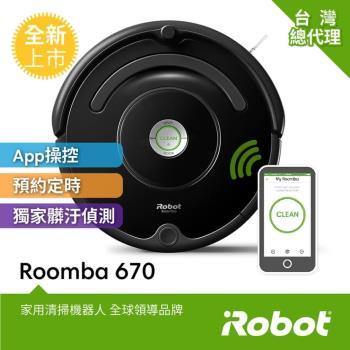 美國iRobot Roomba 670 wifi掃地機器人 總代理保固1+1年 買就送原廠三腳邊刷3支(市價1200元) 登入再送原廠耗材