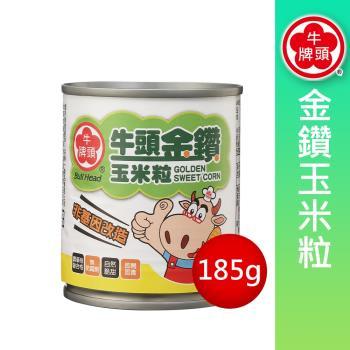 任-牛頭牌 金鑽玉米粒易開罐185g