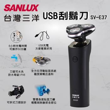 台灣三洋SANLUX 三刀頭電鬍刀SV-E37