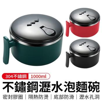 【御皇居】304不鏽鋼瀝水泡麵碗(附蓋防燙碗 環保碗)