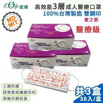 【宏瑋 限量】台灣製 MD+MIT 雙鋼印 高效能三層不織布 醫療級 醫用成人口罩 3盒-共90片 (愛之箭)