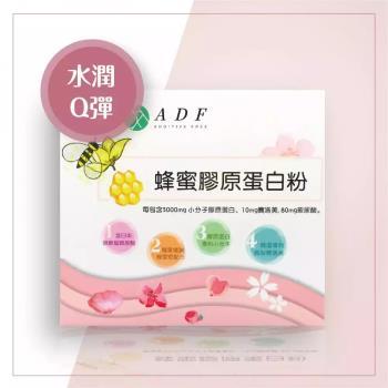 【ADF】蜂蜜膠原蛋白粉 30包/盒(含 賽洛美/玻尿酸)