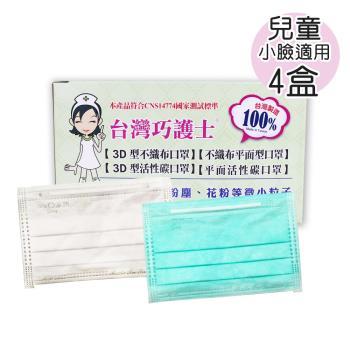 台灣巧護士 兒童醫療用雙鋼印平面口罩50入(顏色隨機)x4盒