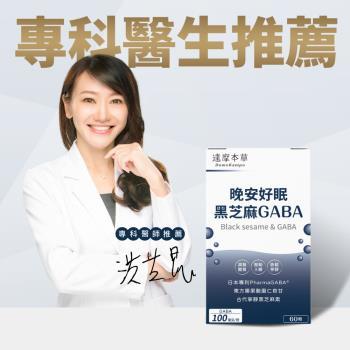 【達摩本草】晚安好眠黑芝麻Gaba x9盒(60顆/盒)《幫助入睡、深層調節體質》