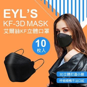 台灣製 艾爾絲 立體防護口罩2盒組(一盒10入) KZ0030 三層防護口罩