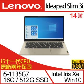 Lenovo聯想 Ideapad Slim 3i 14吋 輕薄筆電 i5-1135G7/16G/PCIe 512G SSD 82H7009VTW