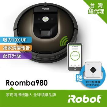 掃拖雙神器 iRobot Roomba 980 智能清掃+wifi掃地機器人買就送iRobot Braava 390t 拖地機器人 總代理保固1+1年