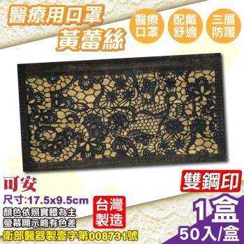 可安 醫療口罩 醫用口罩 (黃蕾絲) 50片/盒 (台灣製造 CNS14774 醫用口罩)