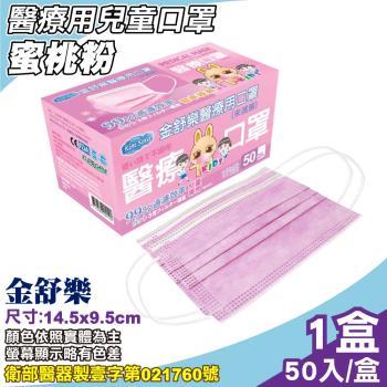 金舒樂 兒童醫療口罩 (蜜桃粉) 50入/盒 (醫用口罩 CNS14774)