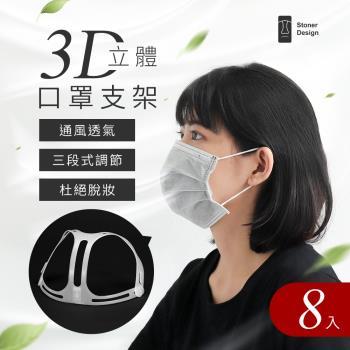 【Stoner Design 】摩艾 立體透氣口罩支架 口罩防悶神器 專利可調大小 4袋8入