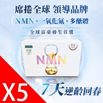 iVENOR 首創NMN EX版元氣錠x5盒(30粒/盒)_抗老首選