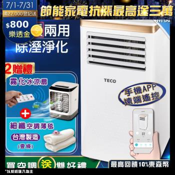 【TECO東元】智能型冷暖除溼淨化移動式空調10000BTU(XYFMP-2805FH加贈冰涼扇+空調薄毯)