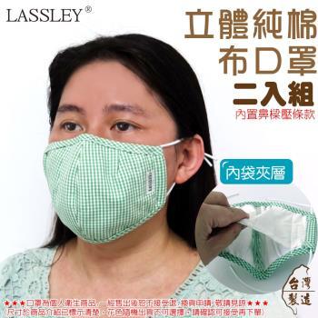 LASSLEY-成人立體純棉布口罩-二入組 (鼻樑壓條 台灣製造)