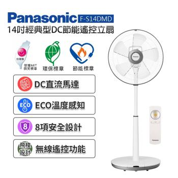 Panasonic國際牌 14吋 經典型DC節能遙控風扇 F-S14DMD-庫(C)