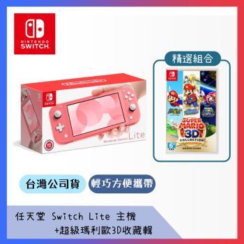 任天堂 Switch Lite 主機 珊瑚粉+超級瑪利歐 3D 收藏輯