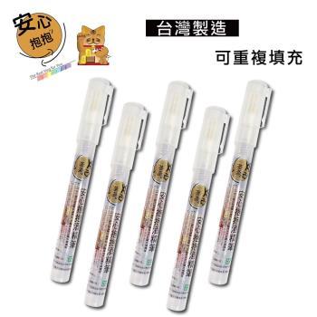(5入裝)【安心抱抱】國家專利酒精筆-台灣製造75%酒精茶樹加薰衣草精油