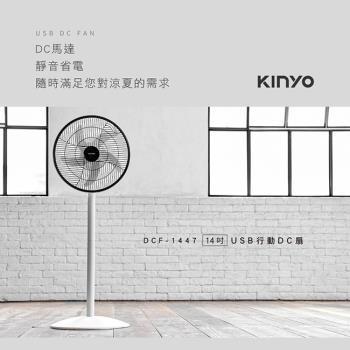 即將售完 KINYO 14吋USB行動DC風扇 DCF-1447-庫