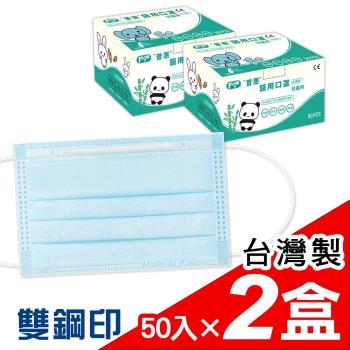 【普惠醫工】雙鋼印醫用口罩兒童用 (天空藍50片×2盒)組