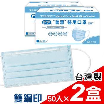 【普惠醫工】雙鋼印醫用口罩成人用 (天空藍50片×2盒)組