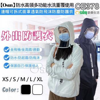 Osun-防水高領多功能水洗重覆使用連帽可拆式面罩透氣防飛沫防塵防護衣-大人款 CE378-非醫療用