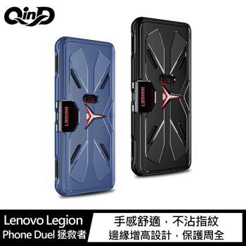 QinD Lenovo Legion Phone Duel 拯救者 全包散熱手機殼#手機殼 #保護套 #散熱#全包邊