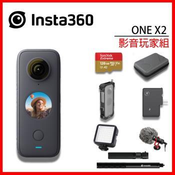 Insta360 One X2 全景相機 運動相機 5.7K 全景影片 隨身相機(影音玩家組)