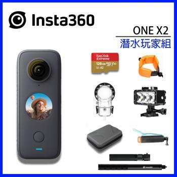 Insta360 One X2 全景相機 運動相機 5.7K 全景影片 隨身相機(潛水玩家組)