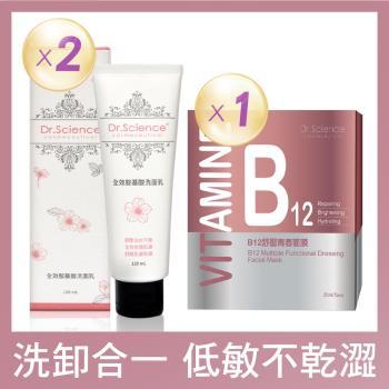 (贈新品防曬試用包)寶齡Dr. Science賽因斯 全效胺基酸洗面乳120ml x2入+B12面膜一盒5片
