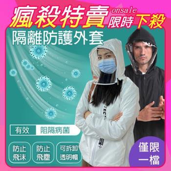 【韓國K.W.】獨家訂製款防疫外套防護衣防疫神(面罩可拆)S~XL二款可選