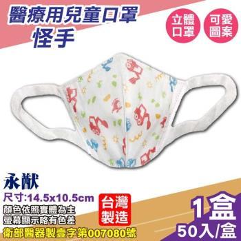 永猷 兒童3D立體醫療口罩 14.5X10.5cm (怪手) 50入/盒 (台灣製造 CNS14774)