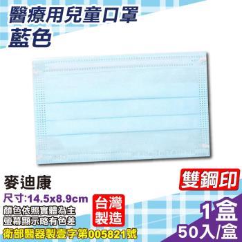 麥迪康 Medicom 兒童醫療口罩 (藍色) 50入/盒 (台灣製 CNS14774)