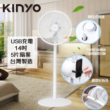 今日破盤↘【KINYO】14吋USB行動充電DC靜音風扇DCF-1496-庫
