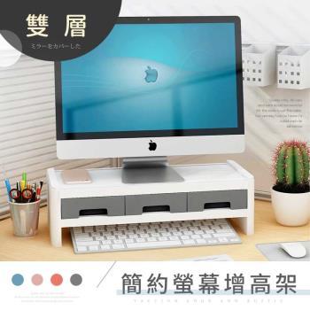 STYLE格調  繽紛馬卡龍色系ABS材質桌上電腦螢幕架-(雙層 置物抽屜款+鍵盤收納區)