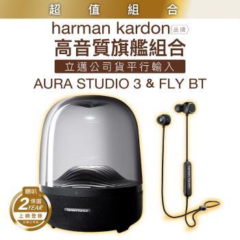 harman/kardon AURA STUDIO 3 +FLY BT 頸掛式入耳式耳機