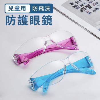 兒童專用 高清透明防飛沫護目鏡 / 防護眼鏡 (非醫療)