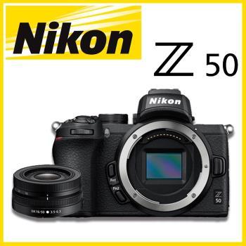 NIKON Z50 16-50mm KIT組 相機 公司貨
