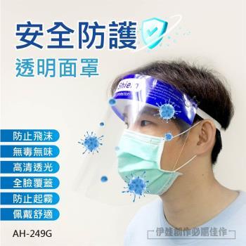 口罩 防疫面罩 【AH-249G】非醫療口罩 防飛沫 護目鏡 餐飲業服務業口罩 透明口罩 護眼罩 防疫