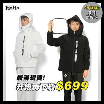 最後現貨下殺$699【防疫必備】升級版高領防潑水面罩防疫外套 兩色-HeHa