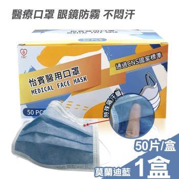 【怡賓】眼鏡防霧型醫療級三層口罩50片/盒-莫蘭迪藍(YB-S3AF)