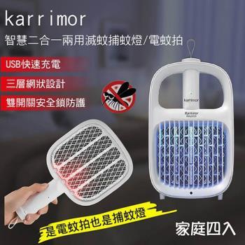 karrimor 智慧二合一兩用滅蚊捕蚊燈/電蚊拍 KA-2020 家庭四入